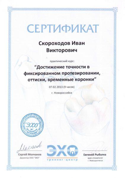 Скороходов Иван Викторович