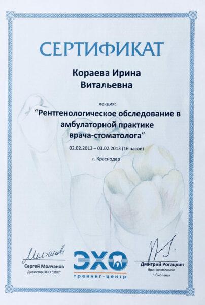 Кораева Ирина Витальевна